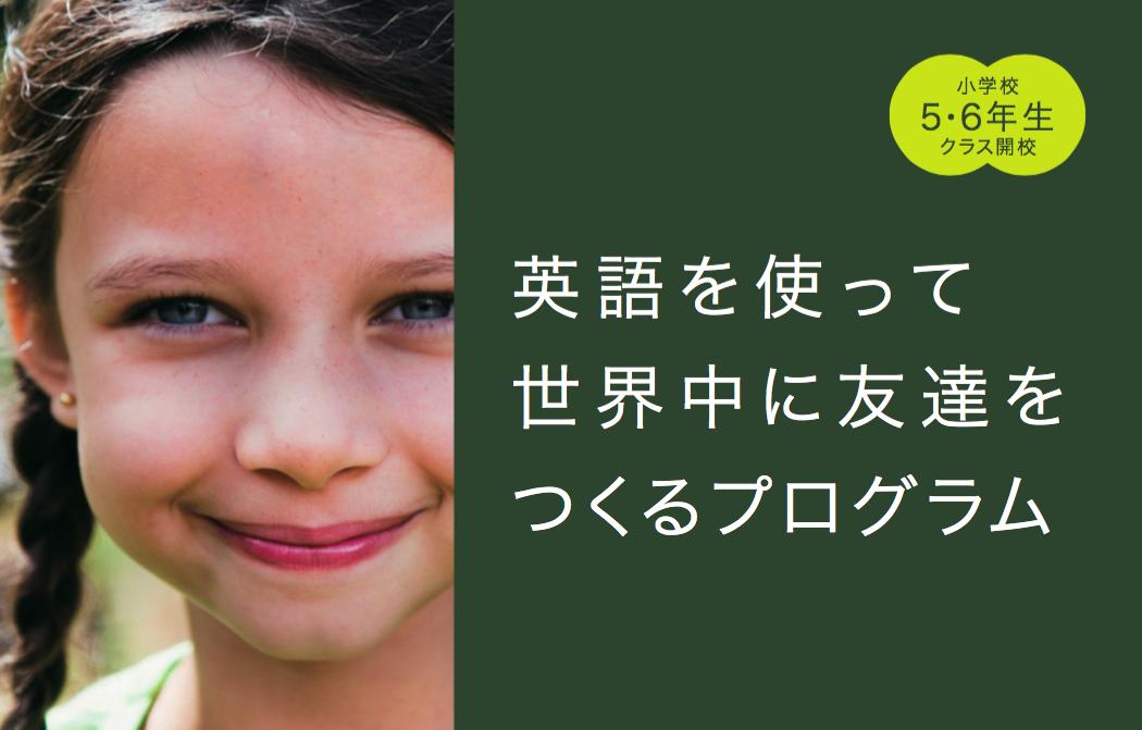 英語を使って世界中に友達をつくるプログラム