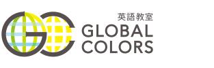 グローバル・カラーズ