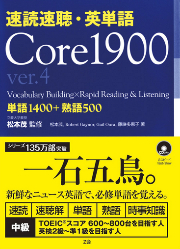 速読速聴Core