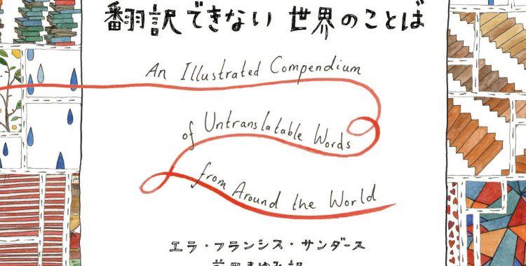 翻訳できない世界のことば