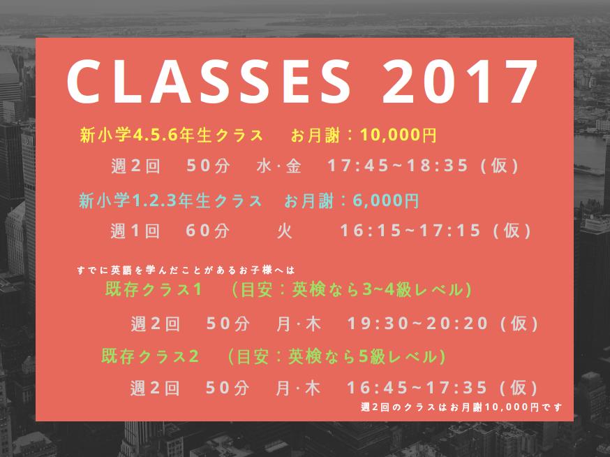 Classes 2017