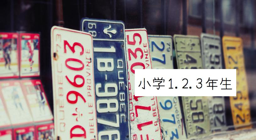 2018/3/27 1.2.3年生