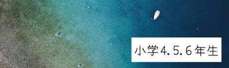 2018/9/25 4.5.6年生