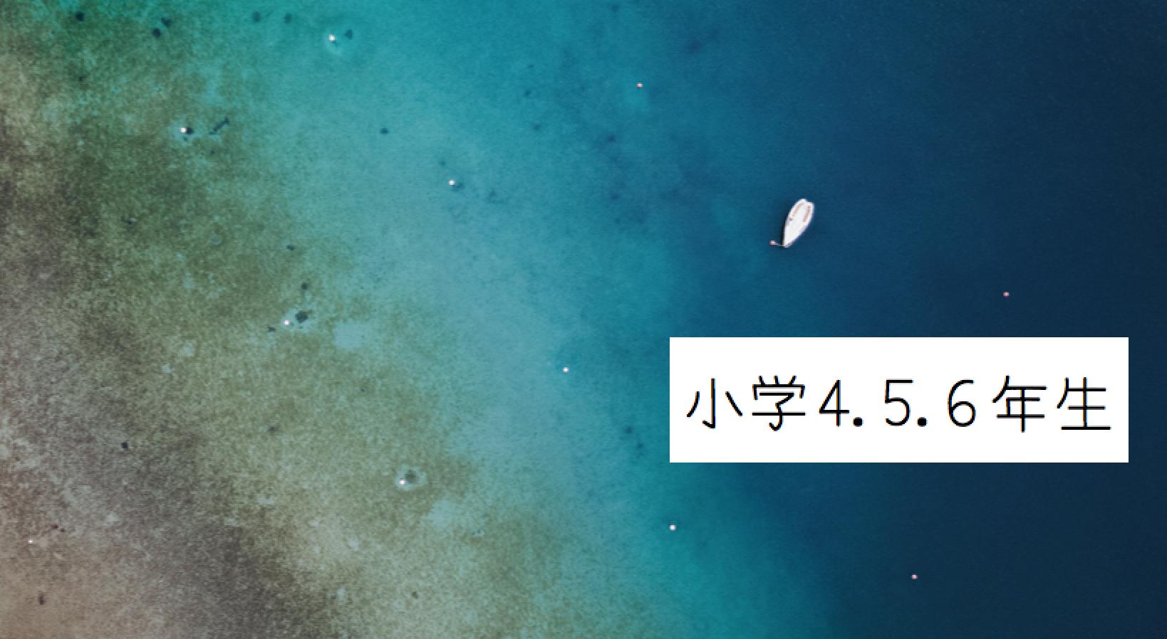 2018/4/3 新4.5.6年生