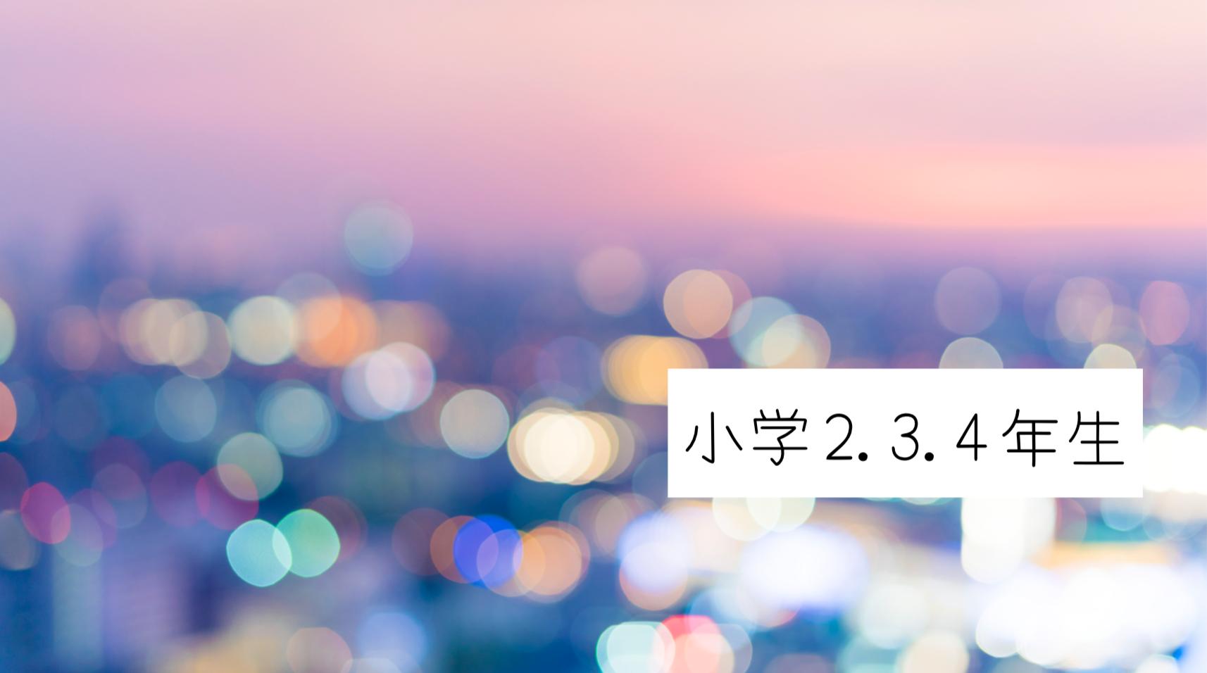 2019/10/3 2.3.4年生