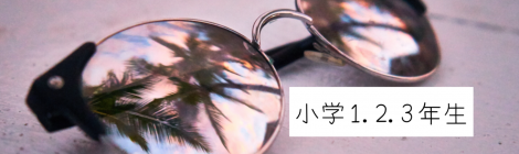 2020/2/25 1.2.3年生 小文字mnopqr