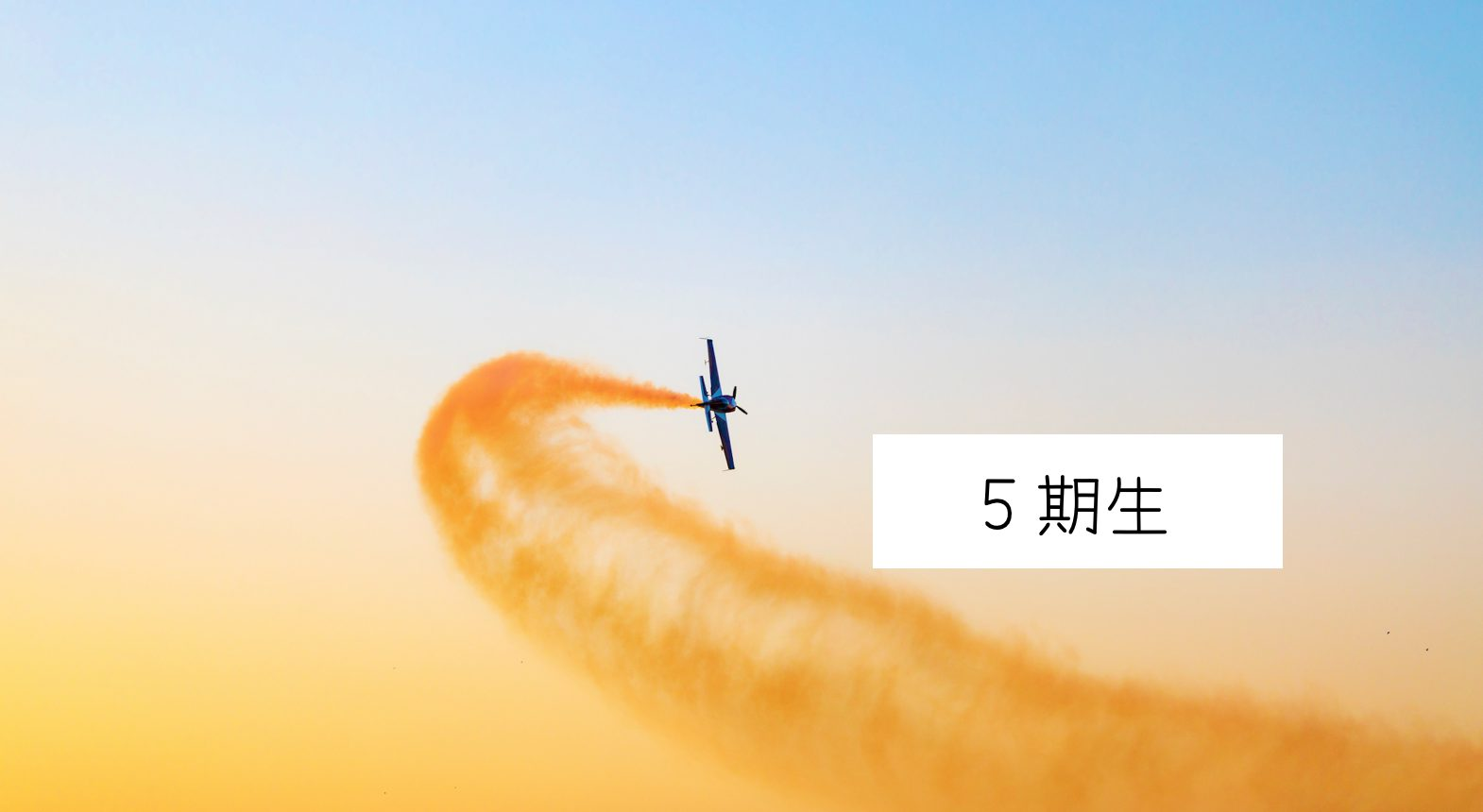 2020/12/4 5期生 文vs句