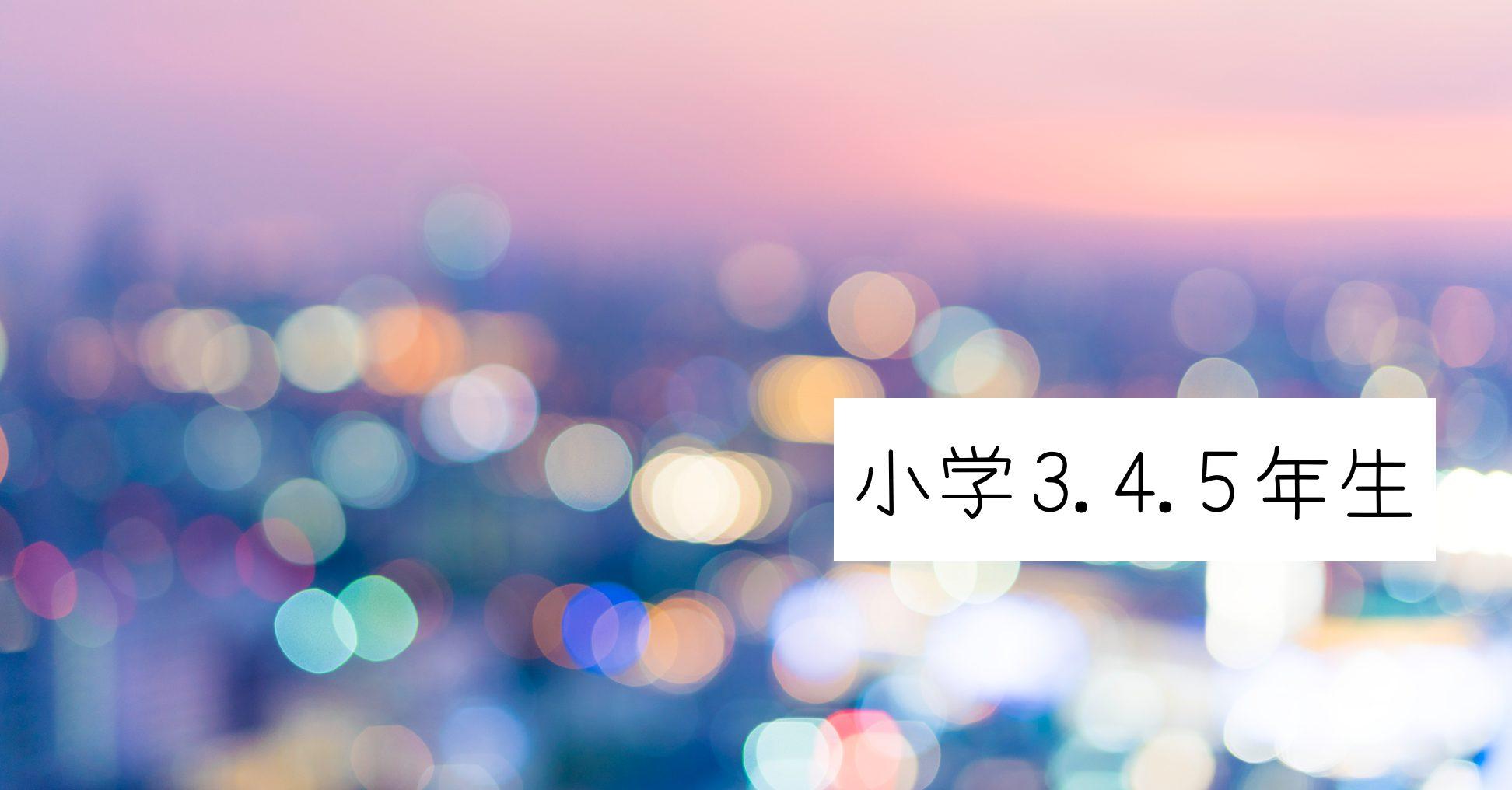 2020/10/8 3.4.5年生 What's that like?